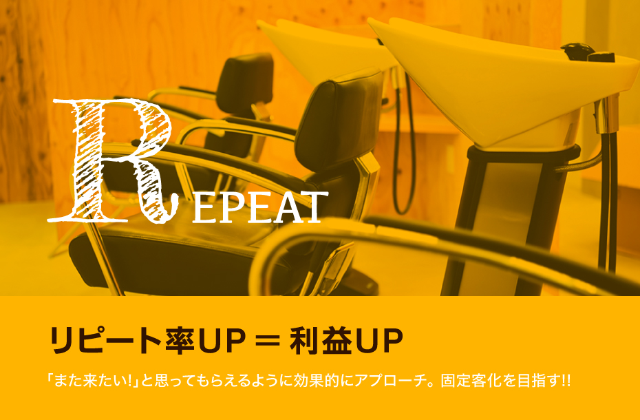REPEAT リピート率UP=利益UP
